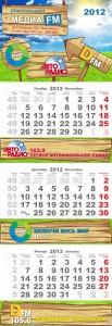 Квартальный календарь 2012