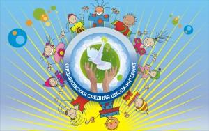 Баннер для оформления спортивного зала в Кардымовской детской школе-интернат