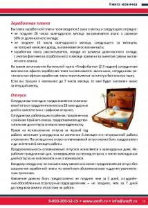 Книга новичка страницы_Страница_19