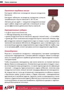 Книга новичка страницы_Страница_20