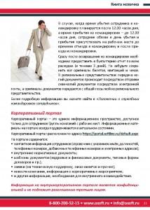 Книга новичка страницы_Страница_21