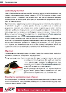 Книга новичка страницы_Страница_22
