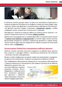 Книга новичка страницы_Страница_23
