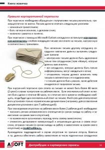 Книга новичка страницы_Страница_24