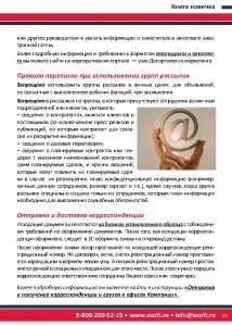 Книга новичка страницы_Страница_25