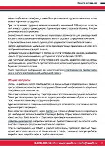 Книга новичка страницы_Страница_27