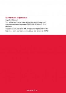 Книга новичка страницы_Страница_28