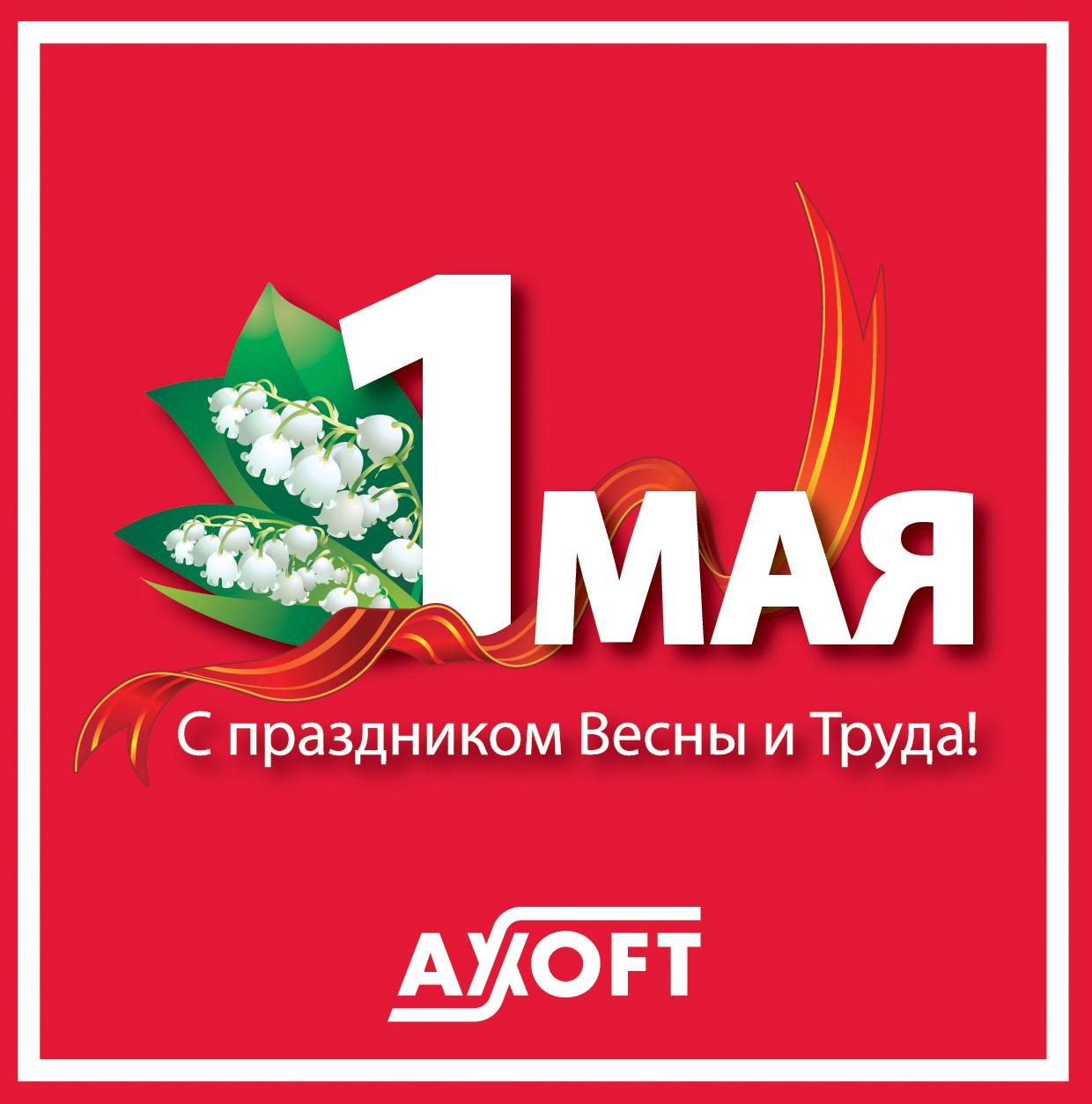 Поздравления 1 мая для организаций
