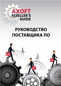 Reseller Guide - обложка var-02