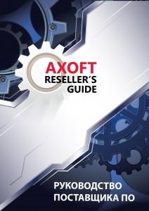 Reseller Guide - обложка var-03