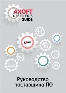 Reseller Guide - обложка var-04