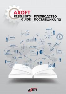 Reseller Guide - обложка var-05