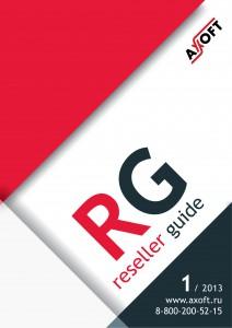 Reseller guide - обложка-01