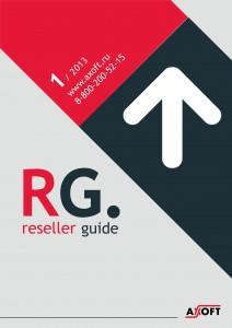 Reseller guide - обложка-03