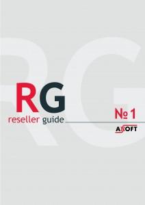 Reseller guide - обложка-04