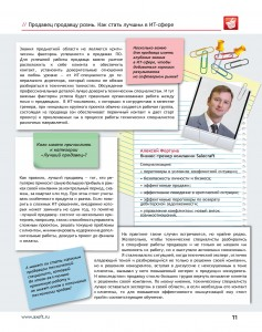 The_Axoft_Times_02_Страница_13