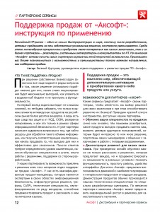The_Axoft_Times_02_Страница_14