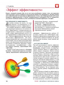 The_Axoft_Times_02_Страница_16