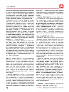 The_Axoft_Times_02_Страница_18