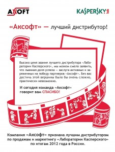 The_Axoft_Times_02_Страница_30