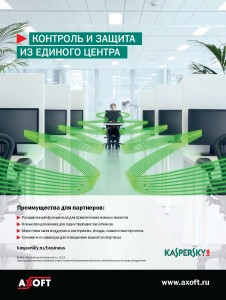 The_Axoft_Times_02_Страница_33