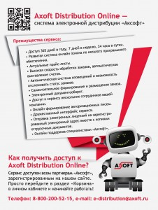 The_Axoft_Times_02_Страница_39
