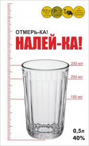 НАЛЕЙКА5
