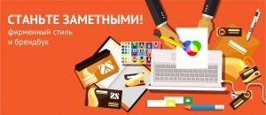 2S ФИРМЕННЫЙ СТИЛЬ И БРЕНДБУК-02