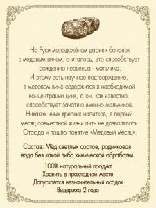 Медовуха 9х12см-02