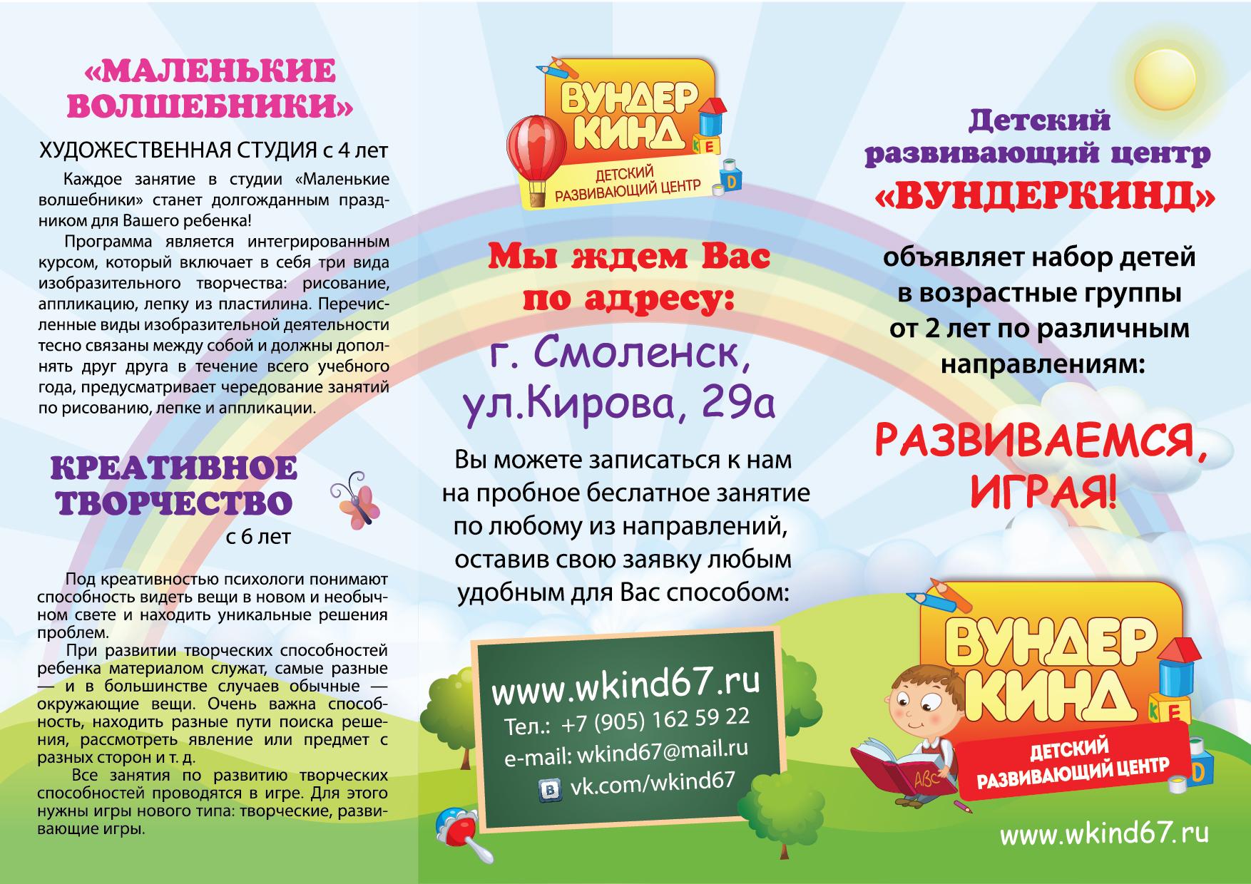 информационный буклет о правильном питании и витаминах