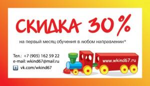 Вундер КИНД купон скидки в печать-05