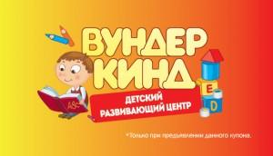 Вундер КИНД купон скидки в печать-06