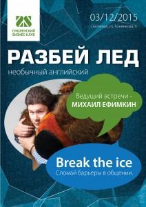 Афиша -Разбей лед--01