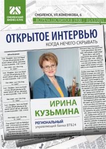 Афиша_Кузьмина-06