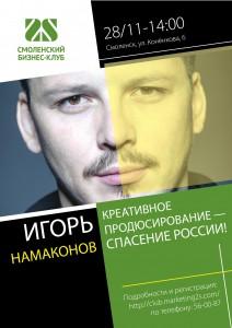 Намаконов-01