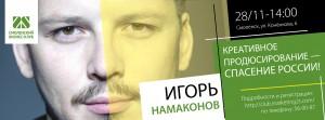 Намаконов-03